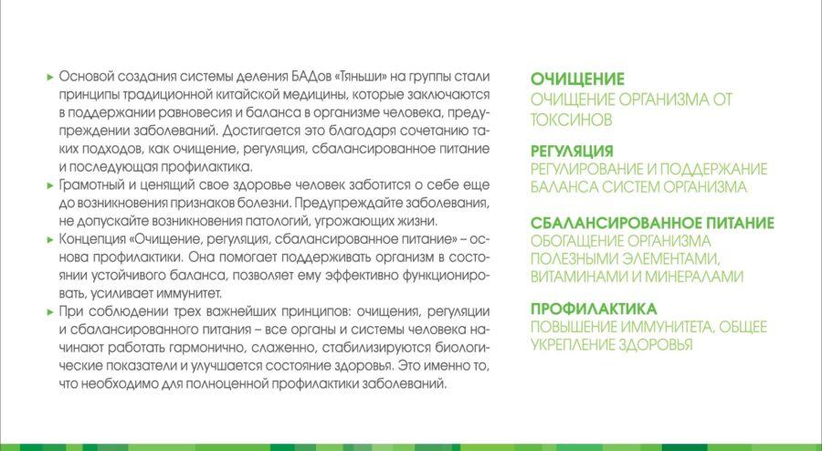 02-страница