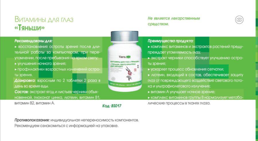 20-Витамины для глаз