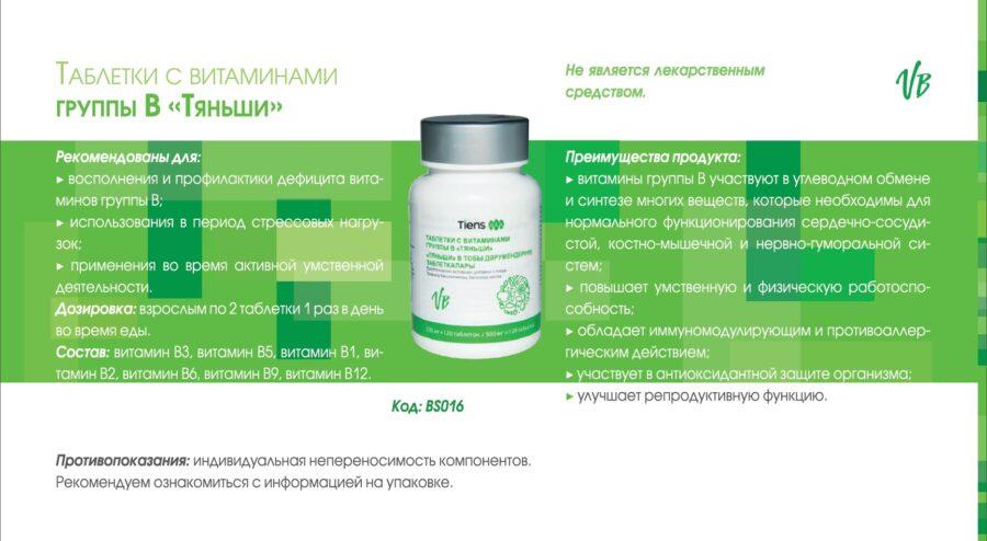 21-Витамины В