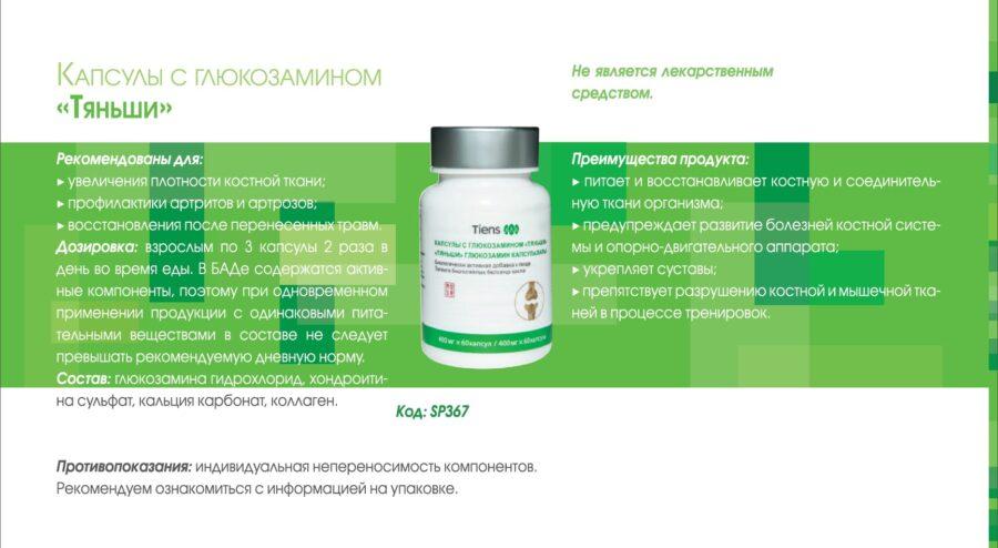 24-Глюкозамин