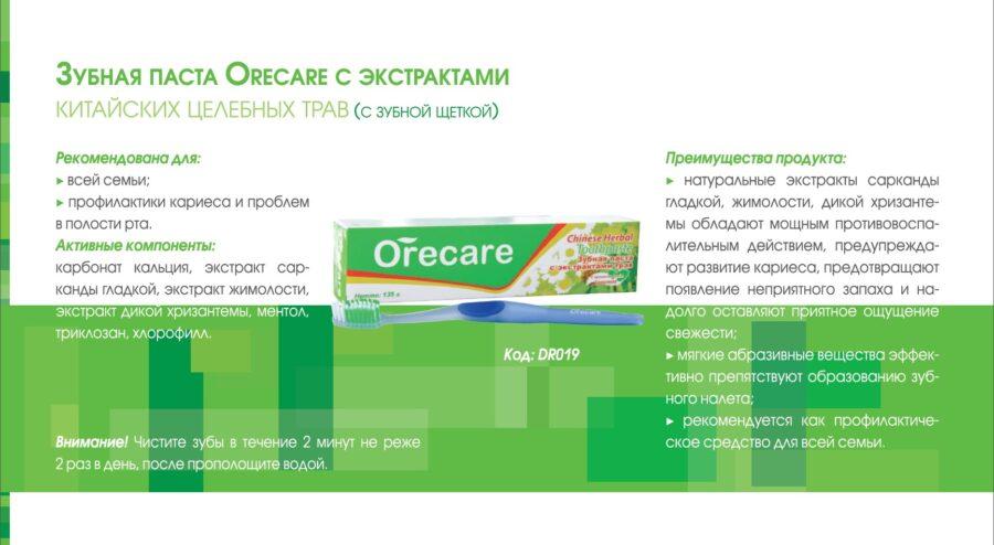 50-Зубная паста