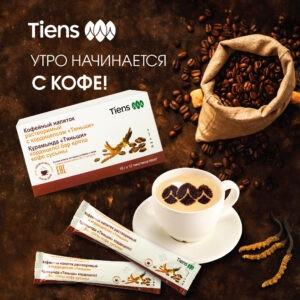 Кофе с кордицепсом