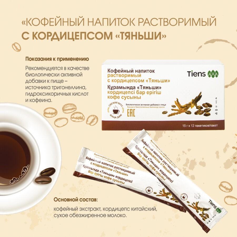 """Кофейный напиток с кордицепсом """"Тяньши"""""""