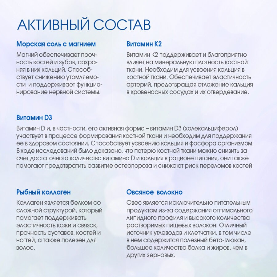"""Нутри-Кальций """"Тяньши"""""""